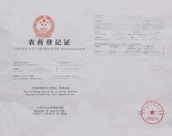 農藥經營許可證