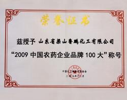 中國農藥企業100大